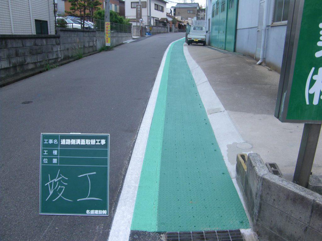 側溝蓋取り替え道路工事